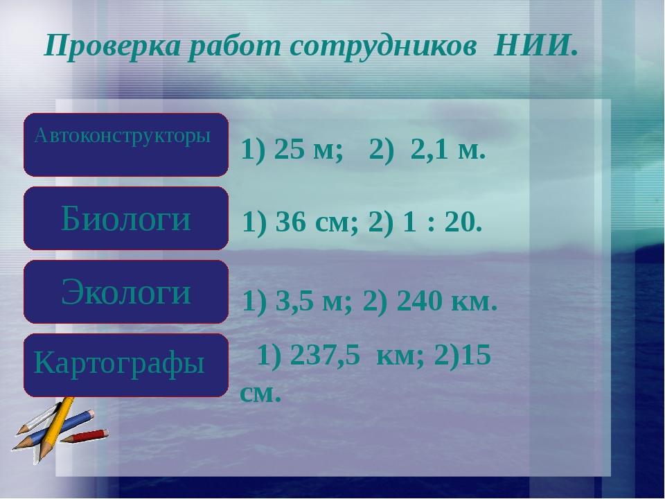 Автоконструкторы Биологи Экологи Картографы 1) 25 м; 2) 2,1 м. 1) 36 см; 2) 1...