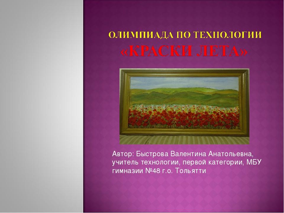 Автор: Быстрова Валентина Анатольевна, учитель технологии, первой категории,...