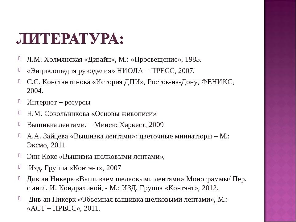 Л.М. Холмянская «Дизайн», М.: «Просвещение», 1985. «Энциклопедия рукоделия» Н...