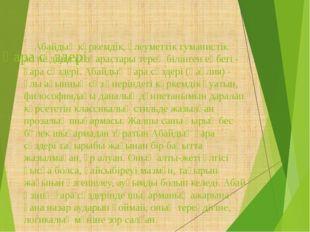 Қара сөздері Абайдың көркемдік, әлеуметтік гуманистік және дінге көзқарастар