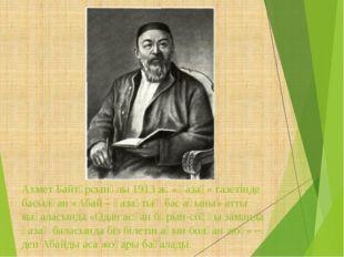 Ахмет Байтұрсынұлы 1913 ж. «Қазақ» газетінде басылған «Абай – қазақтың бас ақ