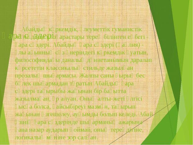 Қара сөздері Абайдың көркемдік, әлеуметтік гуманистік және дінге көзқарастар...