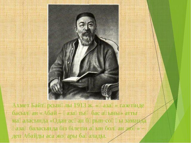 Ахмет Байтұрсынұлы 1913 ж. «Қазақ» газетінде басылған «Абай – қазақтың бас ақ...