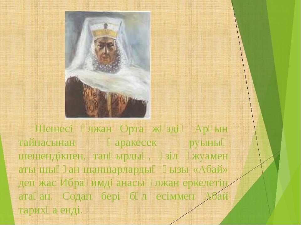 Шешесі Ұлжан Орта жүздің Арғын тайпасынан Қаракесек руының шешендікпен, тапқ...