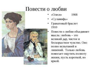 Повести о любви «Олеся» 1908 «Суламифь» Гранатовый браслет 1910 Повести о люб