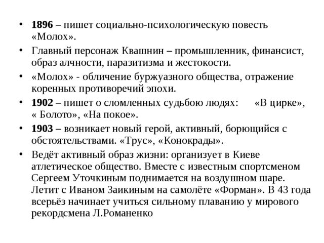 1896 – пишет социально-психологическую повесть «Молох». Главный персонаж Кваш...