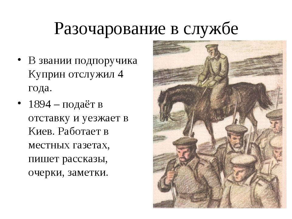 Разочарование в службе В звании подпоручика Куприн отслужил 4 года. 1894 – по...