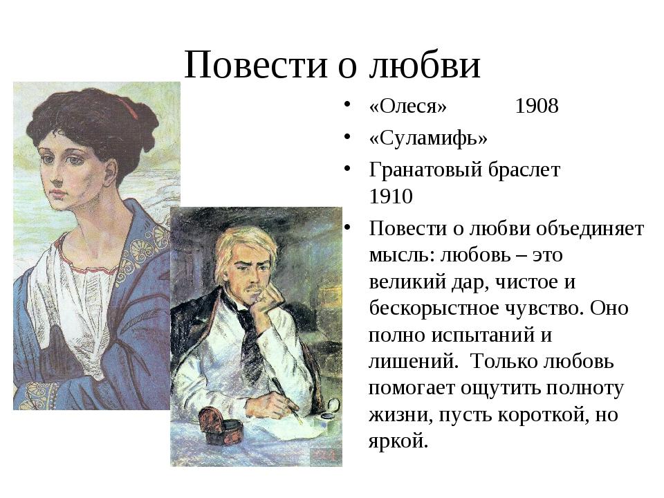 Повести о любви «Олеся» 1908 «Суламифь» Гранатовый браслет 1910 Повести о люб...