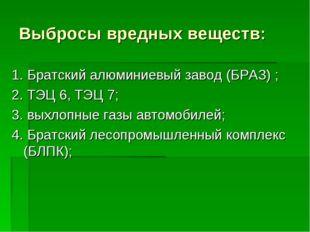 Выбросы вредных веществ: 1. Братский алюминиевый завод (БРАЗ) ; 2. ТЭЦ 6, ТЭЦ