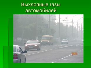 Выхлопные газы автомобилей