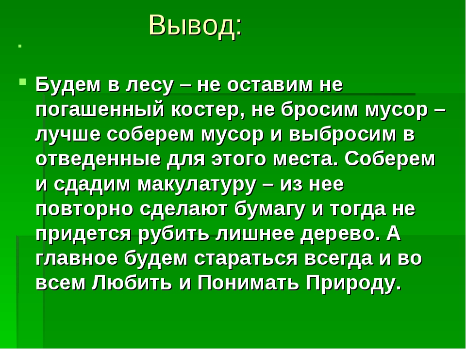 Вывод: Будем в лесу – не оставим не погашенный костер, не бросим мусор – луч...