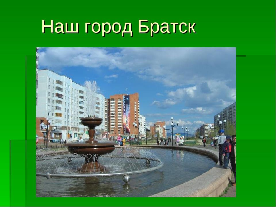 Наш город Братск