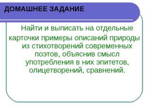 ДОМАШНЕЕ ЗАДАНИЕ Найти и выписать на отдельные карточки примеры описаний прир