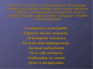 О ком или о чем это стихотворение? Благодаря какому языковому приёму наше пре