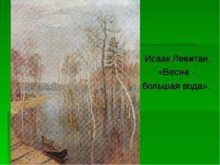 Исаак Левитан. «Весна - большая вода».
