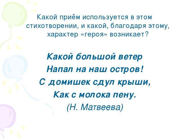 Какой приём используется в этом стихотворении, и какой, благодаря этому, хара...