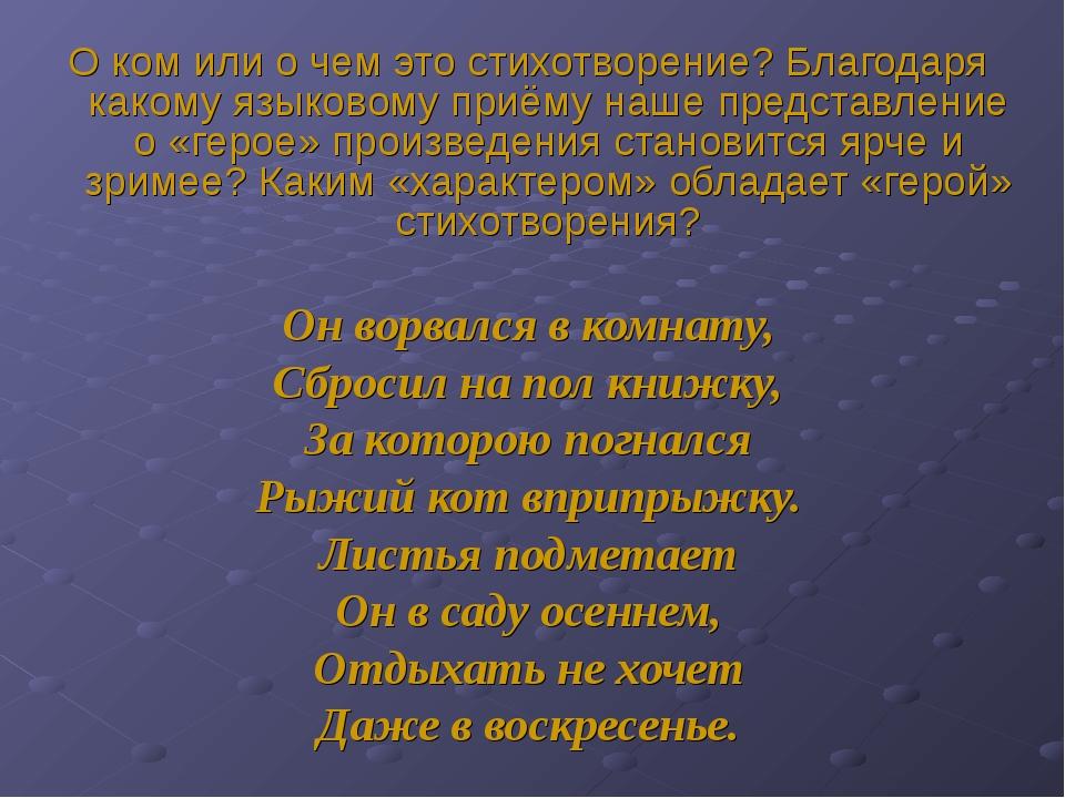 О ком или о чем это стихотворение? Благодаря какому языковому приёму наше пре...