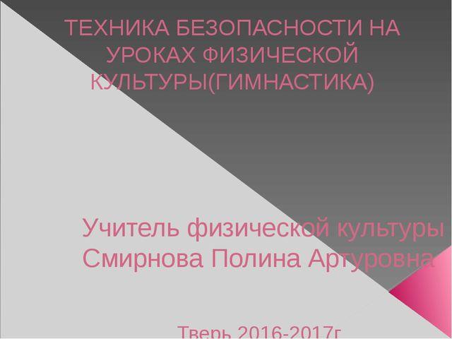 ТЕХНИКА БЕЗОПАСНОСТИ НА УРОКАХ ФИЗИЧЕСКОЙ КУЛЬТУРЫ(ГИМНАСТИКА) Учитель физиче...