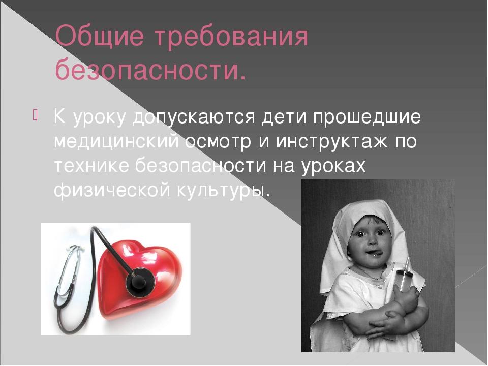Общие требования безопасности. К уроку допускаются дети прошедшие медицинский...