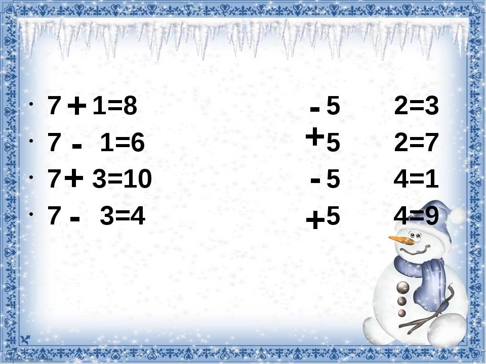 7 1=8 5 2=3 7 1=6 5 2=7 7 3=10 5 4=1 7 3=4 5 4=9 + - + - - + - +