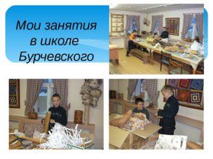 Мои занятия в школе Бурчевского