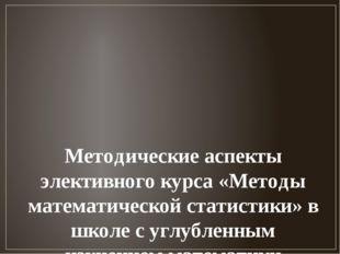 Методические аспекты элективного курса «Методы математической статистики» в ш