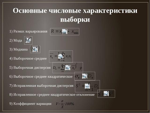 Основные числовые характеристики выборки 1) Размах варьирования 2) Мода 3) Ме...