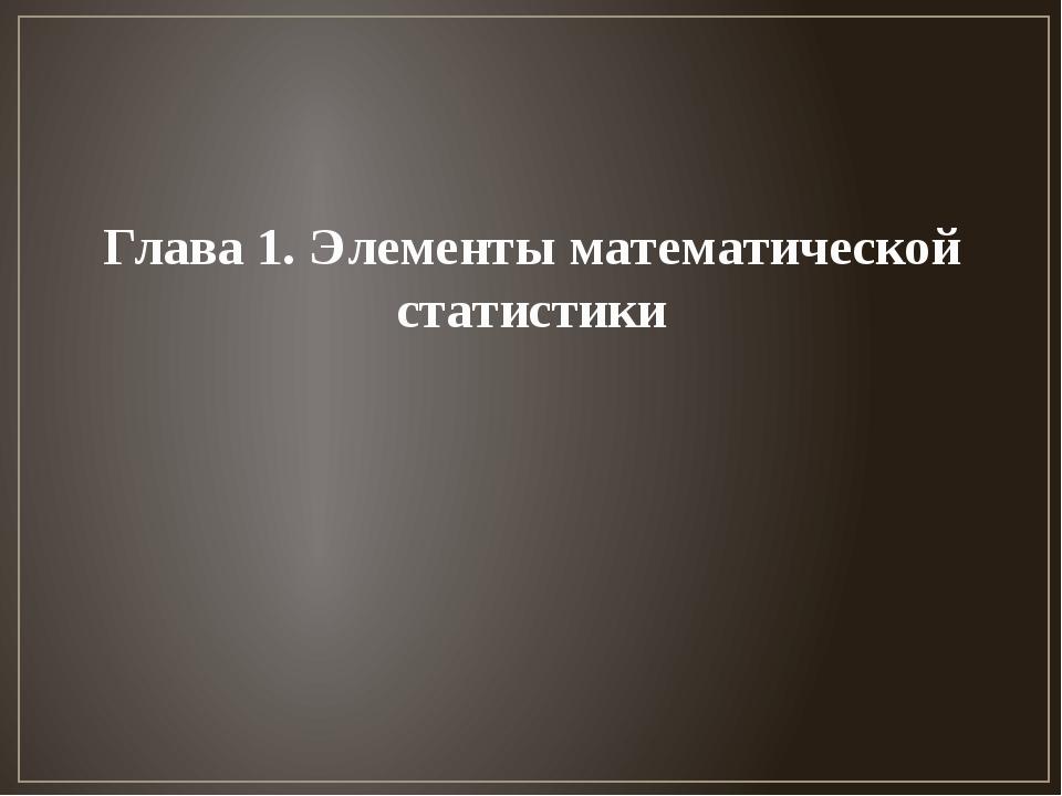 Глава 1. Элементы математической статистики