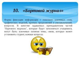 Форма фиксации информации с помощью ключевых слов, графических моделей, кратк