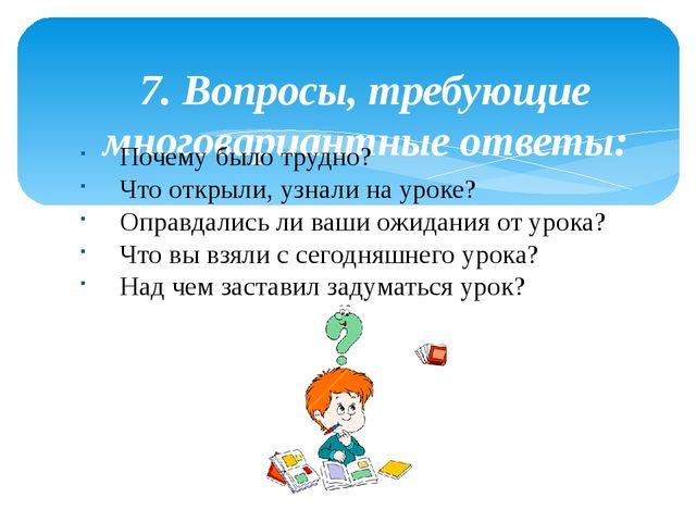 7. Вопросы, требующие многовариантные ответы: Почему было трудно? Что открыли...