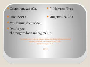 Составитель: учитель биологии высшей квалификационной категории МКОУ «Косьинс