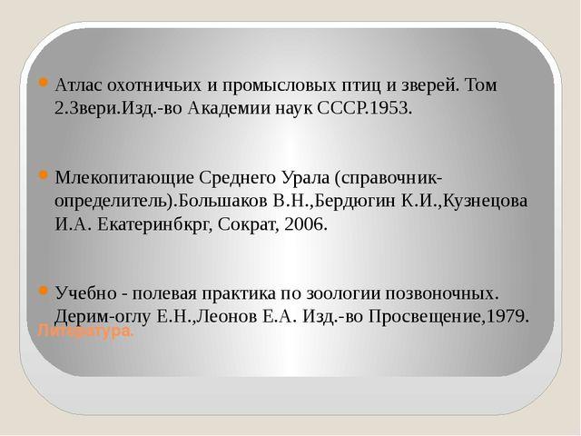 Литература. Атлас охотничьих и промысловых птиц и зверей. Том 2.Звери.Изд.-во...