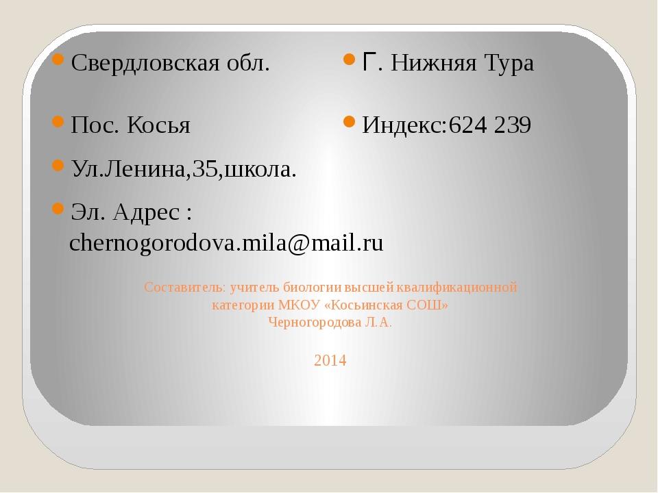 Составитель: учитель биологии высшей квалификационной категории МКОУ «Косьинс...