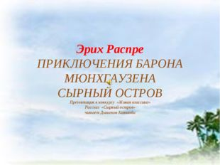 Эрих Распре ПРИКЛЮЧЕНИЯ БАРОНА МЮНХГАУЗЕНА СЫРНЫЙ ОСТРОВ Презентация к конкур