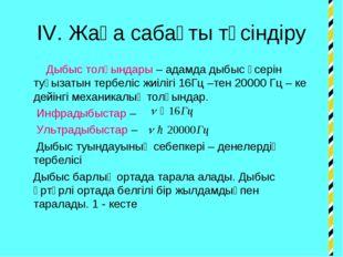 IV. Жаңа сабақты түсіндіру Дыбыс толқындары – адамда дыбыс әсерін туғызатын т