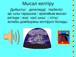 Мысал келтіру Дыбыстың денелердің тербелісі арқылы тарауына қарапайым мысал р