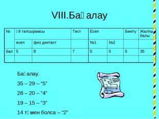 """VIII.Бағалау Бағалау. 35 – 29 – """"5"""" 28 – 20 – """"4"""" 19 – 15 – """"3"""" 14 төмен болс"""