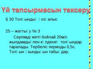 § 30 Толқындық қозғалыс 25 – жаттығу № 3 Серпімді жіпті бойлай 20м/с жылдамды