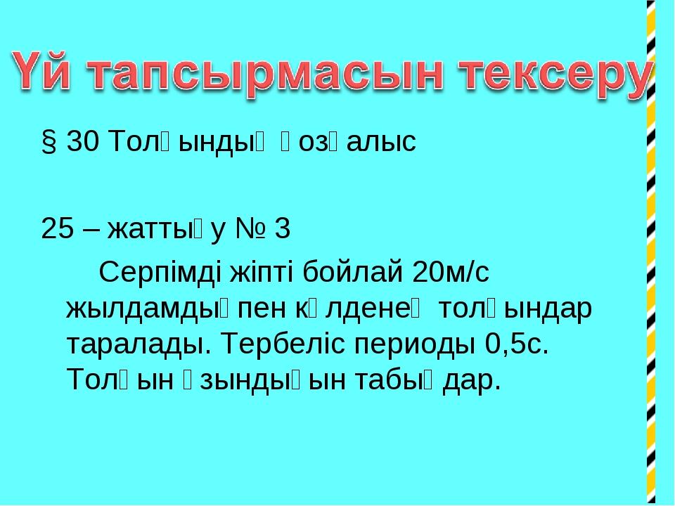 § 30 Толқындық қозғалыс 25 – жаттығу № 3 Серпімді жіпті бойлай 20м/с жылдамды...
