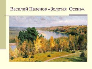 Василий Паленов «Золотая Осень».