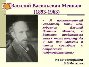 Василий Васильевич Мешков (1893-1963) « Я потомственный живописец. Отец мой,