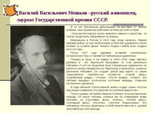 Василий Васильевич Мешков –русский живописец, лауреат Государственной премии