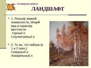 ЛАНДШАФТ 1. Рельеф земной поверхности, общий вид и характер местности. Горный