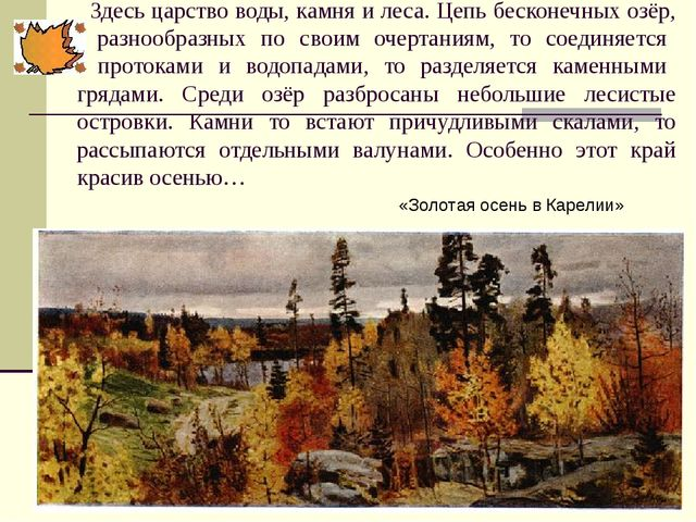 Здесь царство воды, камня и леса. Цепь бесконечных озёр, разнообразных по св...