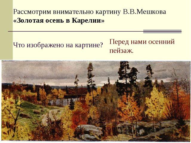 Что изображено на картине? Рассмотрим внимательно картину В.В.Мешкова «Золота...