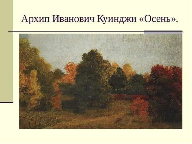 Архип Иванович Куинджи «Осень».