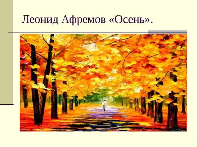 Леонид Афремов «Осень».