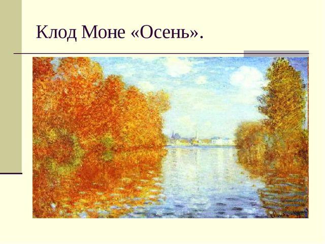 Клод Моне «Осень».