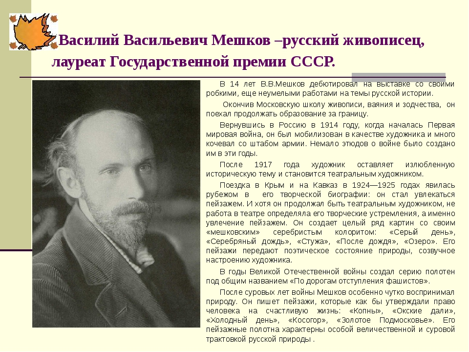 Василий Васильевич Мешков –русский живописец, лауреат Государственной премии...