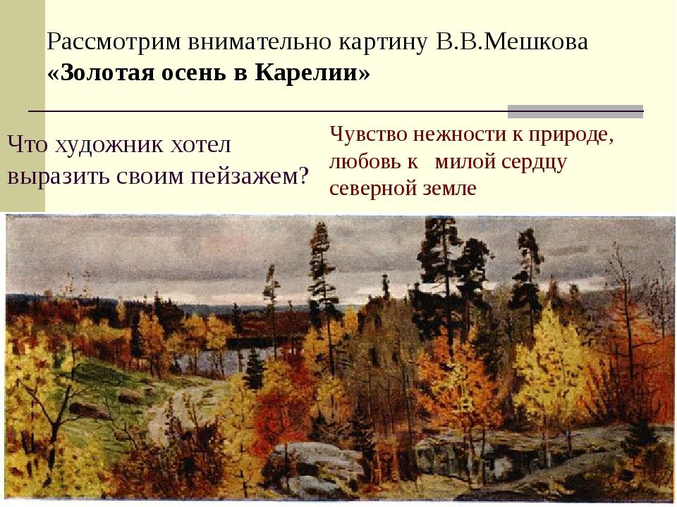 Что художник хотел выразить своим пейзажем? Рассмотрим внимательно картину В....